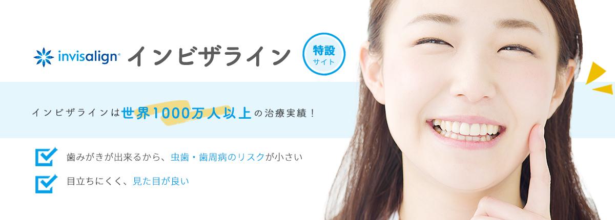 愛媛・松山マウスピース矯正相談室メインビジュアル